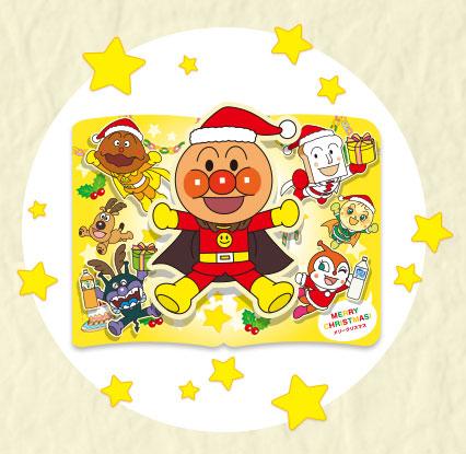アサヒ飲料 アンパンマン クリスマスカード