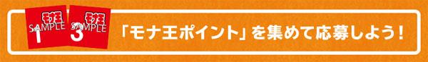 モナ王 20周年記念キャンペーン第3弾 応募マーク