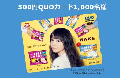 ベイク BAKE オリジナル miwa QUOカード