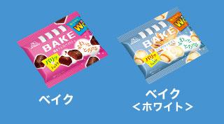 BAKE ベイク 2016年 miwaキャンペーン対象商品