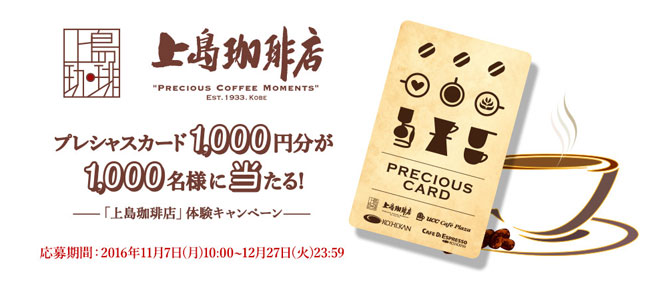 UCC 上島珈琲店 2016年体験キャンペーン