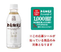 UCC 上島珈琲店 2016年 体験キャンペーン対象商品