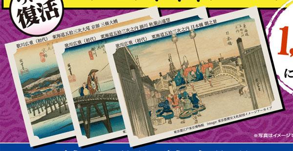 東海道五十三次カード フルセット