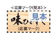 永谷園 お茶漬け 東海道カード復活キャンペーン応募マーク
