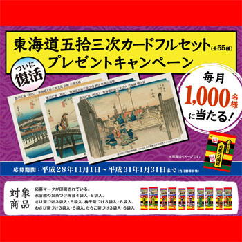 永谷園 お茶漬け 東海道カード復活キャンペーン