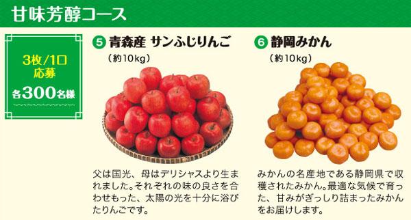 タカノフーズ 2016年キャンペーン賞品 甘味芳醇コース