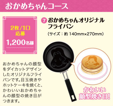 タカノフーズ 2016年キャンペーン賞品 おかめちゃんコース
