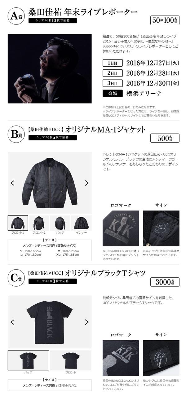 UCC 桑田佳祐2016年末ライブキャンペーンプレゼント賞品