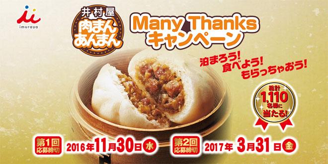 井村屋 肉まん あんまん 2016~17キャンペーン