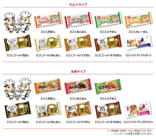 井村屋 肉まん あんまんキャンペーン対象商品