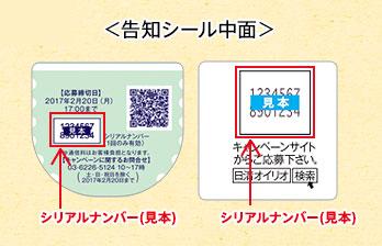 日清オイリオ 2016二宮和也QUOカードキャンペーン応募方法