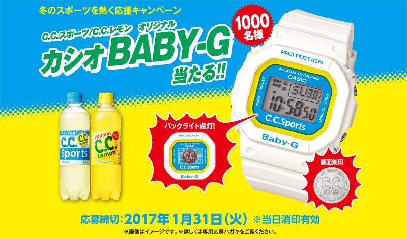 CCレモン CCスポーツ BABY-Gキャンペーン