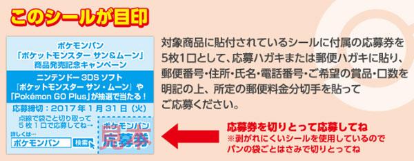ポケモンパン ポケモンサン&ムーン発売記念キャンペーン応募方法
