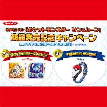 ポケモンパン ポケモンサン&ムーン発売記念キャンペーン