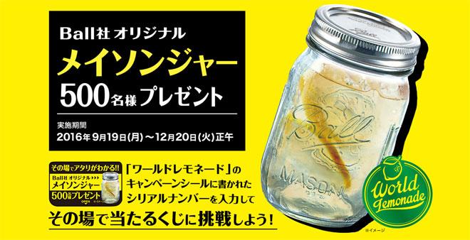 緑茶レモネード 2016 メイソンジャー キャンペーン