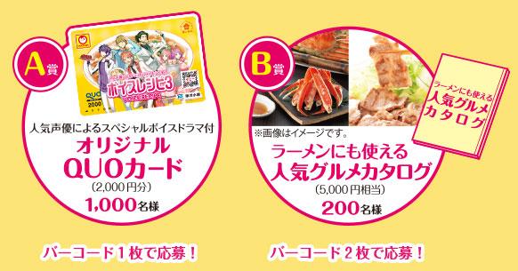 マルちゃん生ラーメン ボイスレシピ3キャンペーン賞品