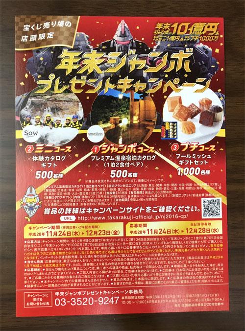 年末ジャンボ宝くじ 2016キャンペーン応募ハガキ