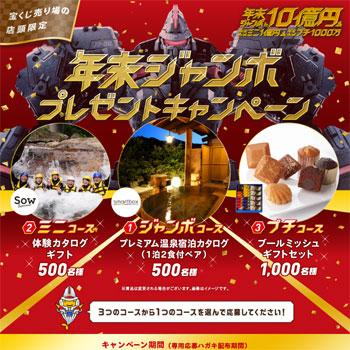 年末ジャンボ宝くじ 2016キャンペーン