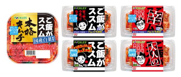 ご飯がススムキムチ 2016キャンペーン対象商品