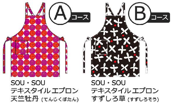 日東紅茶 SOU・SOUエプロンキャンペーン賞品