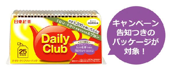 日東紅茶 SOU・SOUエプロンキャンペーン対象商品