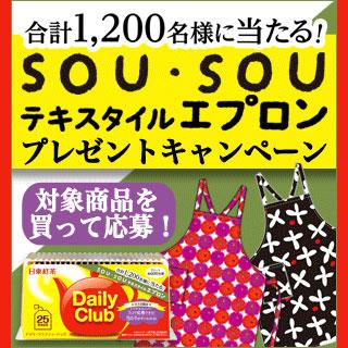 日東紅茶 SOU・SOUエプロンキャンペーン
