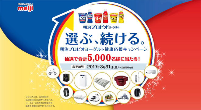 明治プロビオ R1 LG21 PA3 キャンペーン