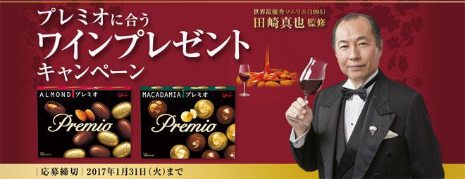グリコ プレミオ ワインプレゼントキャンペーン