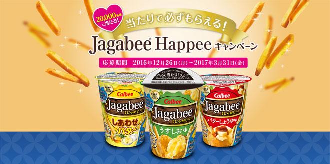 じゃがビー Grand Jagabee キャンペーン