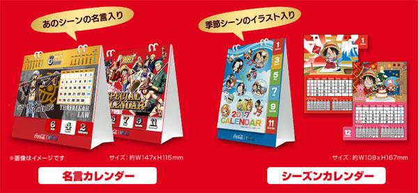 コカ・コーラ ワンピース 購入者全員キャンペーン2016~17プレゼント賞品