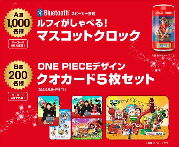 コカ・コーラ ワンピース バーコード応募キャンペーン2016~17プレゼント賞品