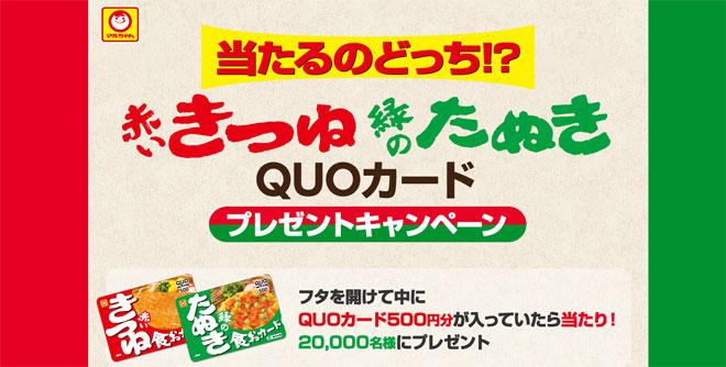 赤いきつね 緑のたぬき QUOカードキャンペーン