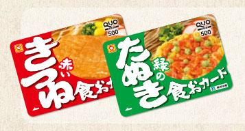 赤いきつね 緑のたぬき QUOカードキャンペーン プレゼント賞品