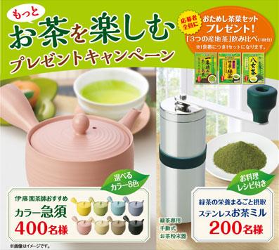 伊藤園 もっと お茶を楽しむキャンペーンプレゼント賞品