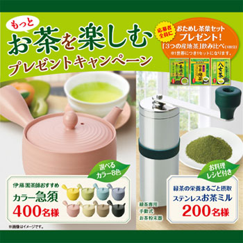 伊藤園 もっと お茶を楽しむキャンペーン