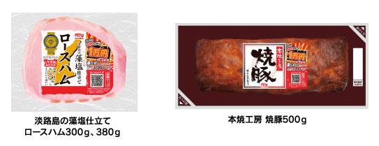 丸大食品 ロースハム 焼豚 運だめしキャンペーン対象商品