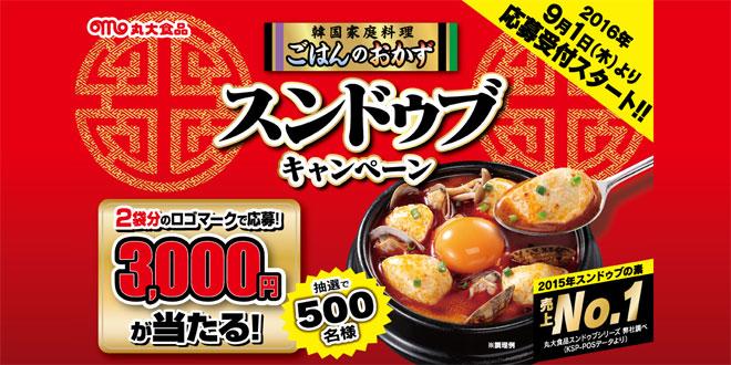 丸大食品 スンドゥブの素キャンペーン