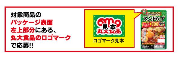 丸大食品 スンドゥブの素キャンペーン応募マーク