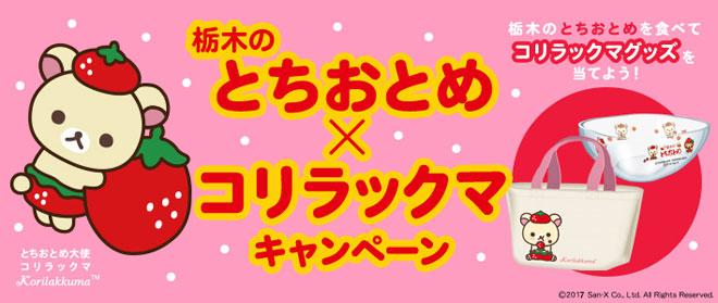 とちおとめ苺 コリラックマ キャンペーン2017