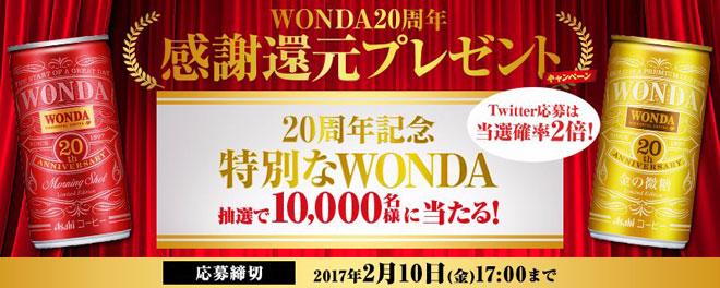 ワンダ WONDA 20周年記念特別なキャンペーン