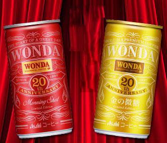 ワンダ WONDA 20周年記念特別なキャンペーン プレゼント賞品