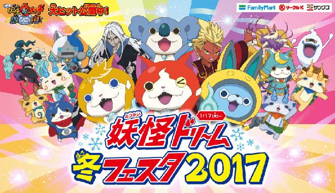 ファミマ 妖怪ウォッチキャンペーン2017冬