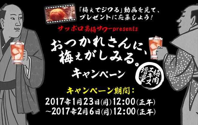 男梅サワー リニューアル記念キャンペーン2017