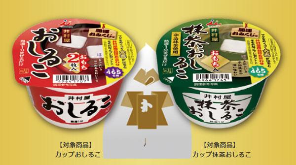 井村屋 おしるこ 2017年おみくじキャンペーン対象商品