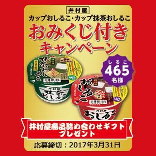 井村屋 おしるこ 2017年おみくじキャンペーン