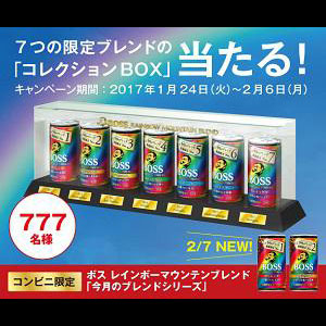 ボス レインボーマウンテン 限定BOXプレゼント