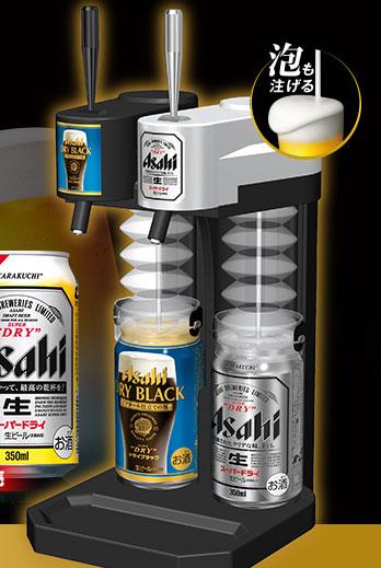 アサヒスーパードライ Wコック缶サーバー キャンペーン懸賞品