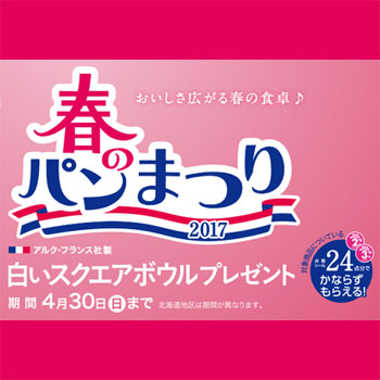 ヤマザキ春のパンまつり2017