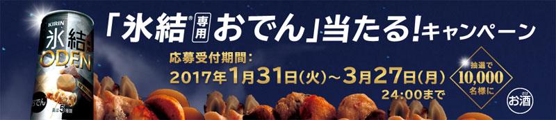 キリン氷結 おでん缶プレゼント懸賞キャンペーン2017