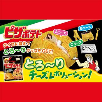 カルビー ピザポテト 2017 クイズ懸賞キャンペーン